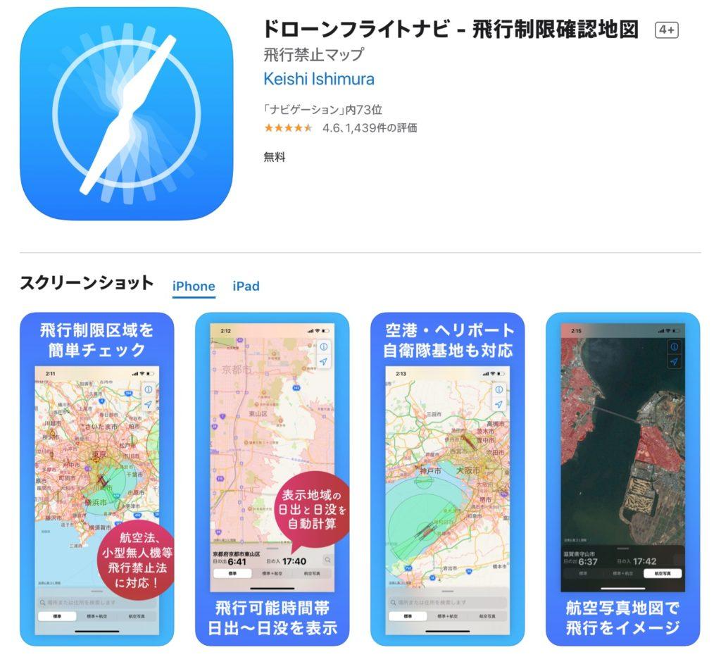 ドローンフライトナビ - 飛行制限確認地図