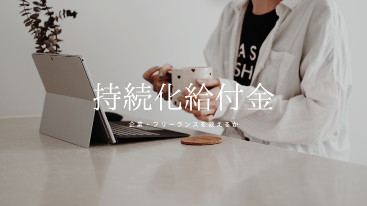 【持続化給付金】初日申請完了【5/21入金された!】