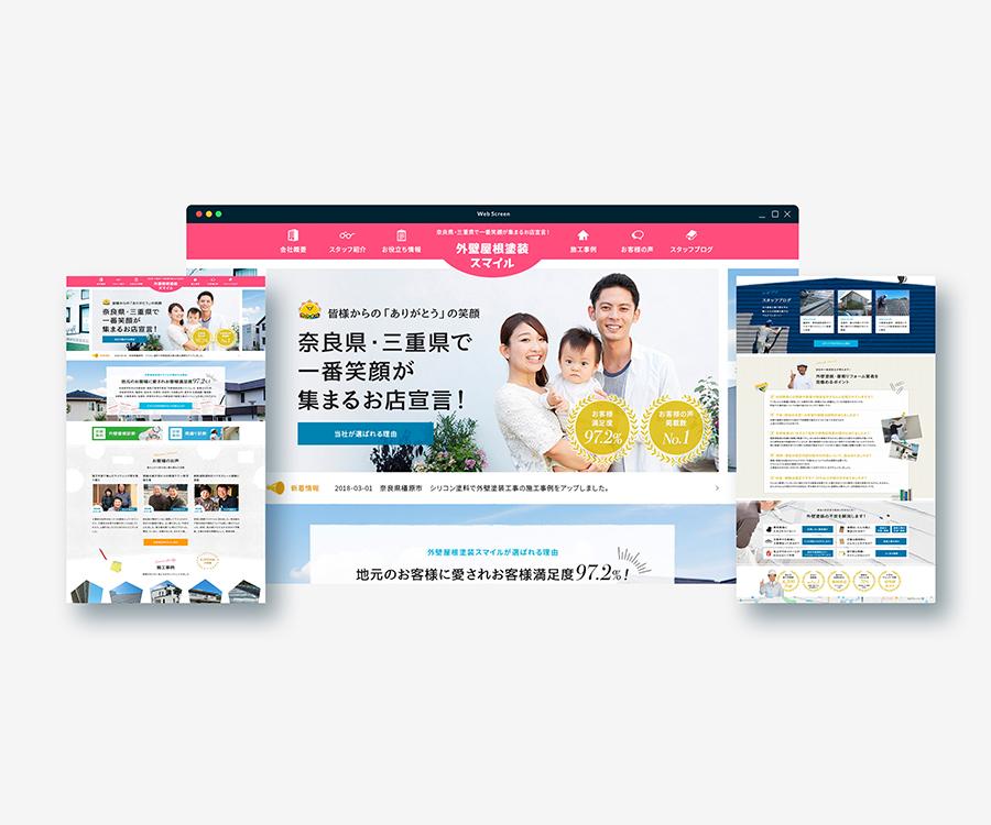 Web制作・サイトデザイン