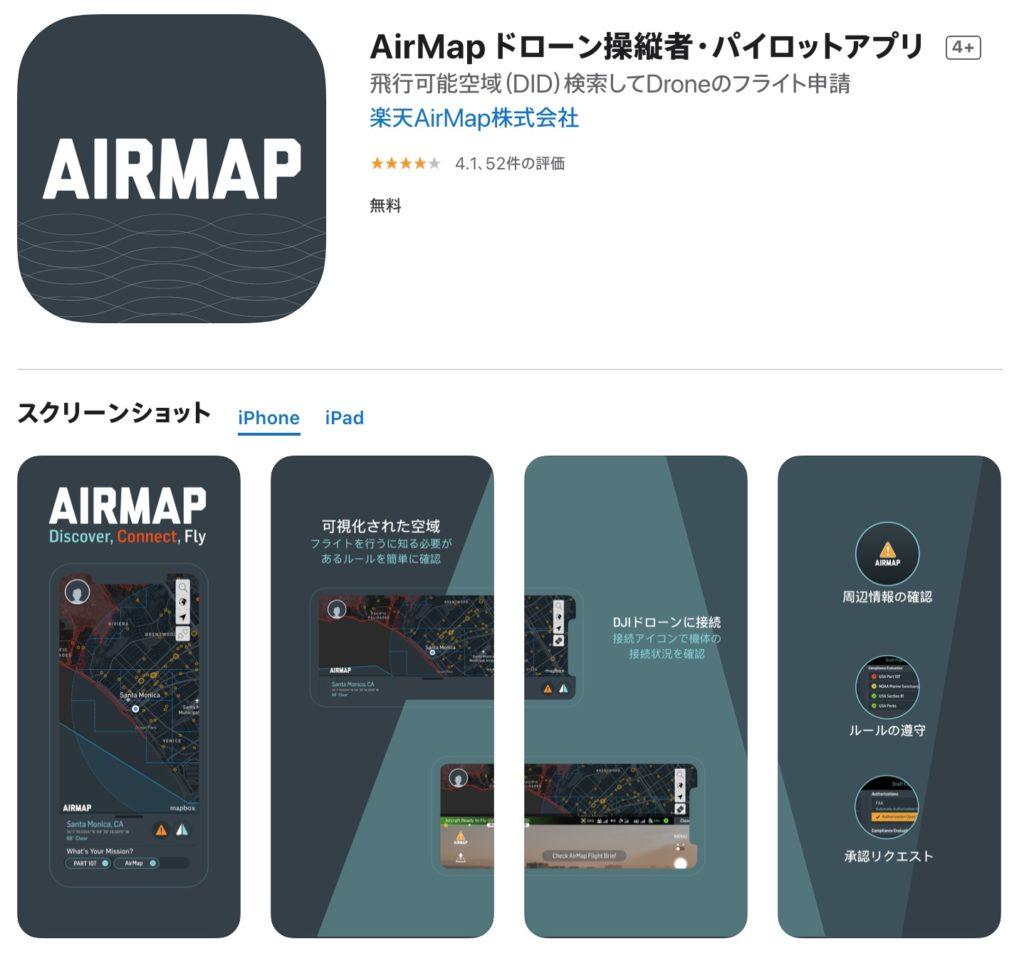 AirMap ドローン操縦者・パイロットアプリ
