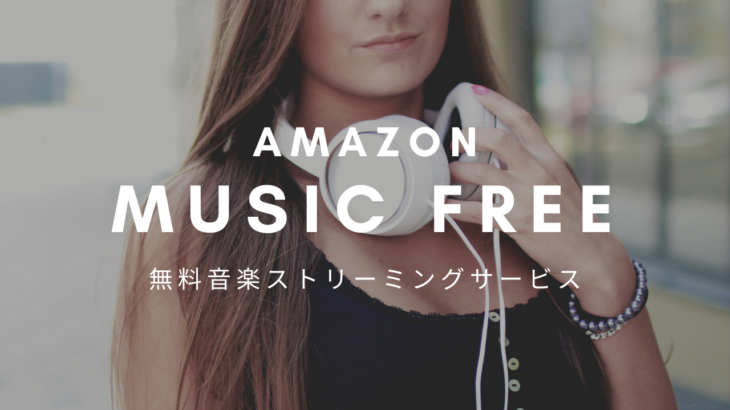 【日本にも来た!】Amazon Music Free【広告ありだが完全無料】