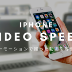 【iPhoneで動画撮影】スローモーションの速度を通常に戻す方法【純正アプリ】