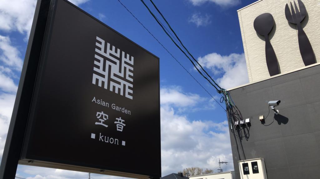 JRA騎手のサインがあるお店|AsianGarden 空音~くおん~|奈良 広陵町