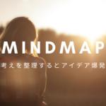 【無料アプリ使用】マインドマップ制作【実際の完成物をお見せします】