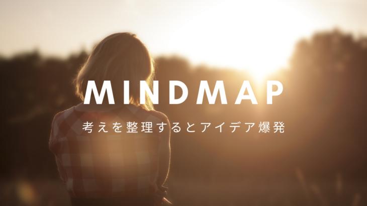 マインドマップ | 考えを整理するとアイデア爆発