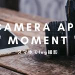 【要注意】iPhoneでlog撮影 | カメラアプリ Moment 【不具合】