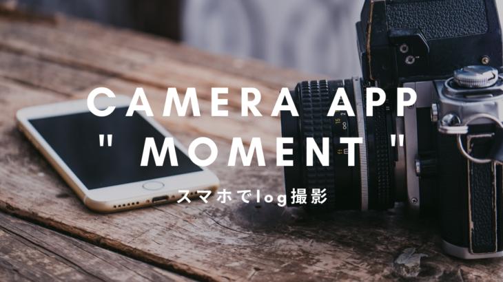 スマートフォン用カメラアプリ Moment