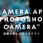 【カメラアプリ】Photoshop Cameraがやばい【ハイクオリティ】