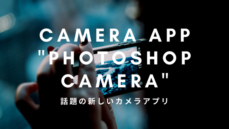 カメラアプリ「Photoshop Camera」|naraco