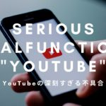 【不具合・バグ】YouTubeの終了画面 | レイアウトが崩れる!