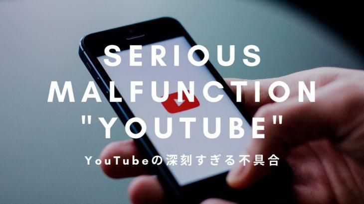 YouTubeの不具合 終了画面のレイアウトが崩れる