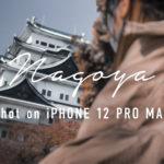 【名古屋Vlog】紅葉見頃の名古屋城・金シャチ横丁【iPhone12ProMaxカメラで撮影】