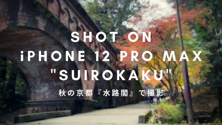【秋の京都】南禅寺 水路閣と紅葉【iPhone12 ProMaxで写真撮影】