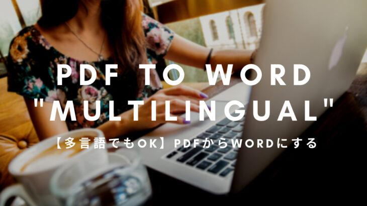【多言語対応】PDFをWord形式に変換!