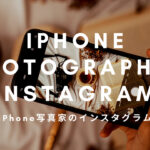 【iPhone写真家】Cinematicな写真・動画をInstagramに投稿中【iPhone Photographer】