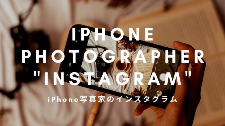 【iPhone写真家】iPhone Photographer