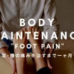 【足・スネの痛み】初めての整骨院から1ヶ月で改善【デスクワーカー&ゴルファー】