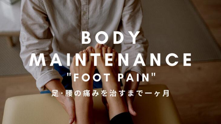 足スネ・腰の痛みを一ヶ月で完治【整骨院通い】